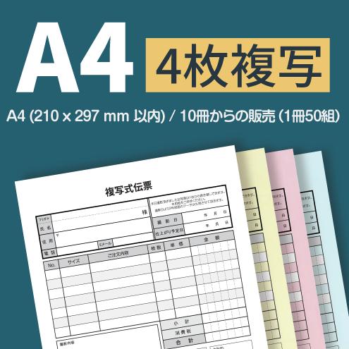 アドペーパー】オリジナル複写式伝票~A4・4枚複写~